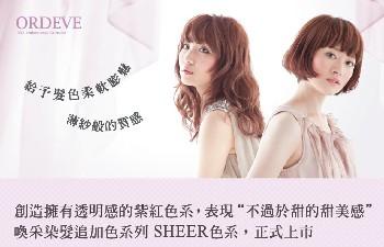 2014 AW ORDEVE 喚采追加色 SHEER系列甜美上市